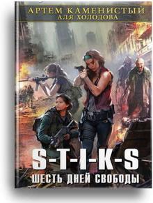 книга S-T-I-K-S. Шесть дней свободы