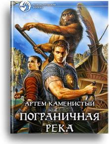 каменистый артем девятый все книги серии