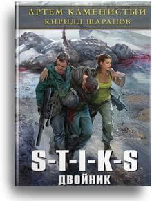 книга S-T-I-K-S. Двойник
