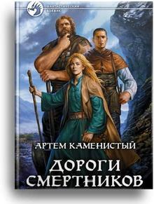 книга Дороги смертников