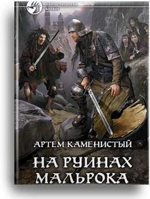 книга На руинах Мальрока