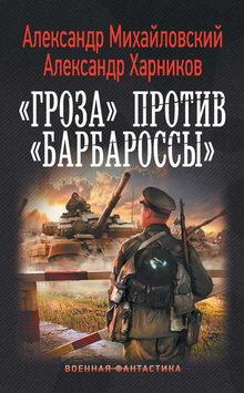 Александр Михайловский, Александр Харников. «Гроза» против «Барбароссы»