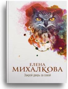 книга Закрой дверь за совой