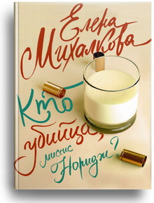 Михалкова Кто убийца, миссис Норидж?