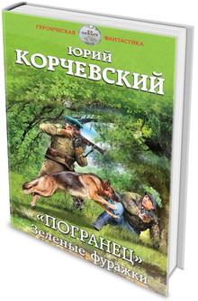 книги про попаданцев в вов 1941 годы