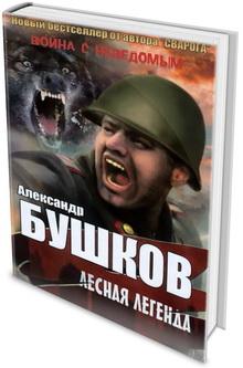 Александр Бушков. Лесная легенда