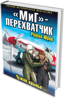 книга МиГ-перехватчик. Чужие крылья