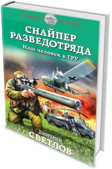книги о попаданцах в великую отечественную войну