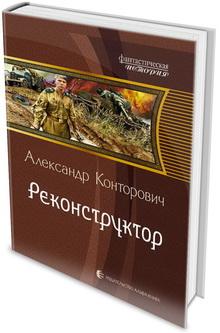 Александр Конторович. Реконструктор