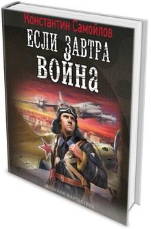 роман Если завтра война