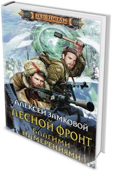 Алексей Замковой. Лесной фронт. Благими намерениями