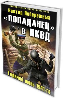 Попаданец в НКВД. Горячий июнь 1941-го