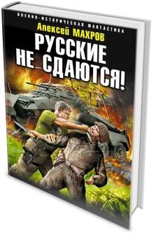 роман Русские не сдаются!