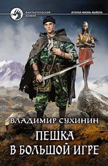 Владимир Сухинин. Пешка в большой игре