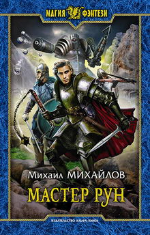 Михаил Михайлов. Мастер рун