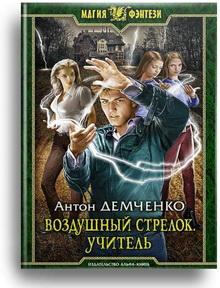 Хорошая книга в жанре фантастика