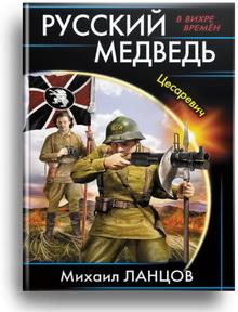 Михаил Ланцов. Русский медведь. Цесаревич