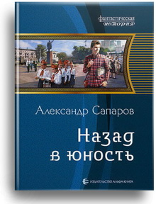 Александр Сапаров. Назад в юность
