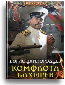 Борис Царегородцев. Комфлота Бахирев