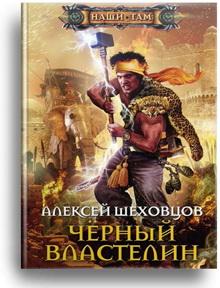 Алексей Шеховцов. Черный властелин