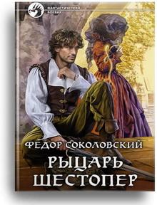 Федор Соколовский. Рыцарь Шестопер