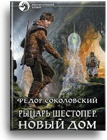 Федор Соколовский. Рыцарь Шестопер. Новый дом