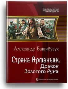 Александр Башибузук. Страна Арманьяк