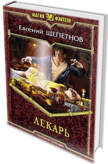 евгений щепетнов все книги по сериям