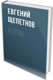 Щепетнов Колян
