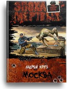 фэнтези Эпоха мертвых. Москва