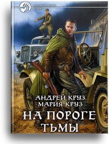 Андрей Круз На пороге Тьмы