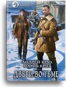 Андрей Круз Двери во Тьме