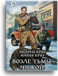 Андрей Круз Возле Тьмы. Чужой