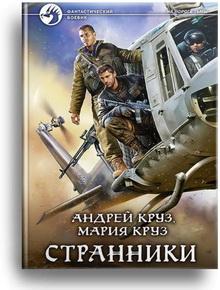 Андрей Круз Странники