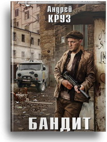 книга Бандит