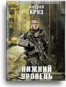Андрей Круз Нижний уровень