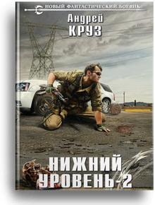 Андрей Круз Нижний уровень – 2