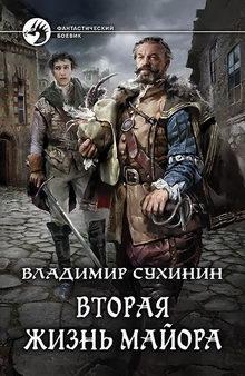 Владимир Сухинин. Виктор Глухов