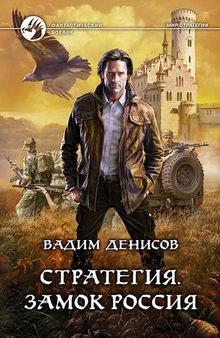 Вадим Денисов. Стратегия