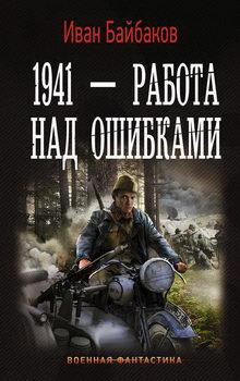 Иван Байбаков. Малой кровью на своей территории