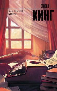 Стивен Кинг Как писать книги