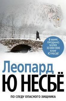 книга Леопард