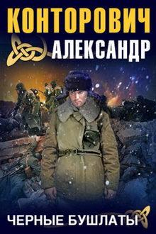 Конторович Александр Сергеевич: все книги по сериям