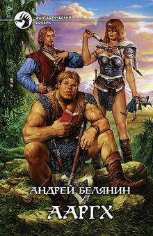 книга Ааргх