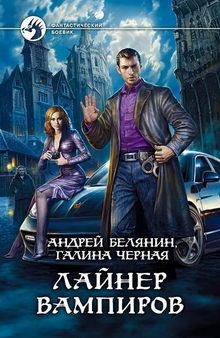 книга Лайнер вампиров