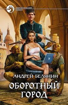 книга Оборотный город