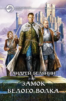 Белянин Замок Белого Волка
