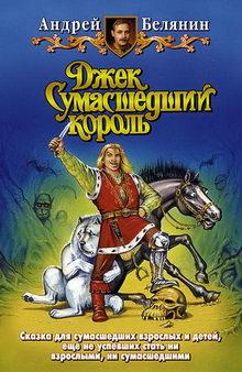 Джек Сумасшедший король