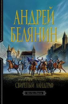 книга Свирепый ландграф