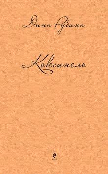 Рубина Коксинель (сборник)